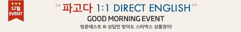 파고다 1:1 DIRECT ENGLISH OOD MORNING EVENT