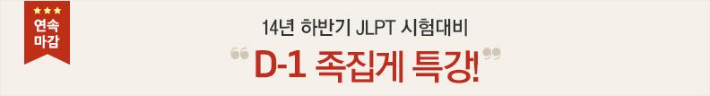 파고다 종로학원 JLPT D-1 족집게 특강 안내!