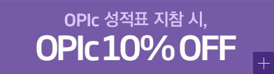 OPIc 10% off