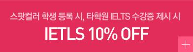IELTS 10% OFF