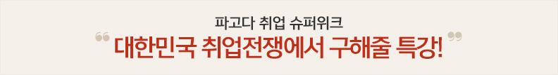 대한민국 취업전쟁에서 구해줄 특강!