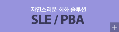 SLE / PBA