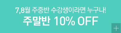 주말반 10% OFF