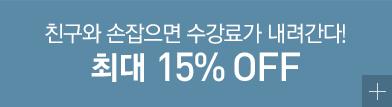 최대 15% OFF