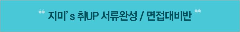 지미's 취UP 서류완성 / 면접대비반