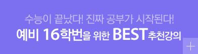 예비 16학번을 위한 BEST추천강의!
