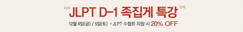 JLPT D-1 족집게 특강