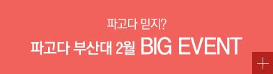 부산대 BIG EVENT
