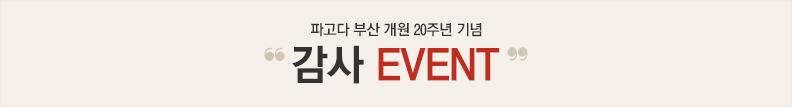 파고다 부산 개원 20주년 기념 감사 EVENT