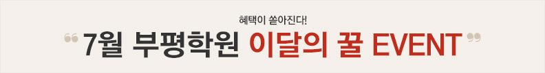 7월 부평학원 이달의 꿀 EVENT