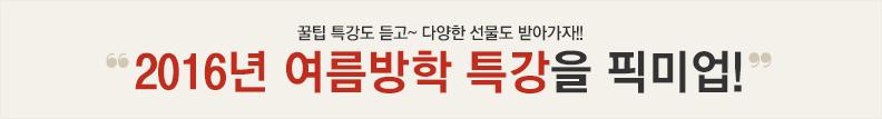 2016년 여름방학 특강을 픽미업!
