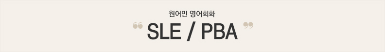 SLE/PBA
