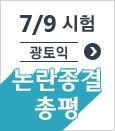 7/9 시험 광토익 논란종결 총평
