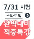 7/31 시험 스타토익 완벽대비 적중특강