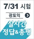 7/31 시험 광토익 실시간 정답/총평