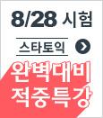 8/28 시험 스타토익 완벽대비 적중특강