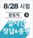 8/28 시험 광토익 실시간 정답/총평