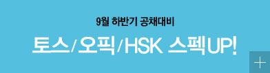 토스/오픽/HSK 스펙UP