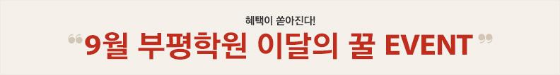 9월 부평학원 이달의 꿀 EVENT