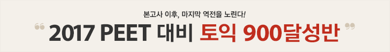 2017 PEET 대비 토익 900 달성반