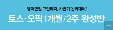토스·오픽 1개월/2주 완성반