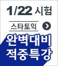 1/22 완벽대비 적중특강 [스타토익]