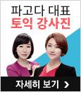 1/16~1/21 스타토익 강사진