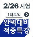 2/26 완벽대비적중특강_1타토익