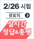 2/26 실시간 정답 & 총평_광토익