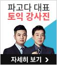 토익 강사진_광토익 (강남)