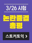 논란종결 스토터 토익 3/26