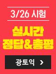 실시간정답&총평(광토익)