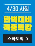완벽대비적중특강_스타토익