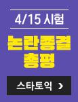 논란종결총평_스타토익