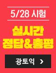 실시간총평_광토익_5/28
