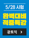 완벽대비적중특강_광토익5/28
