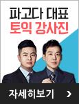 광토익_박효준,주지후