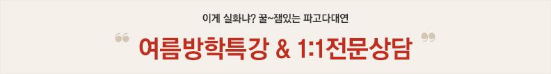 꿀~ 잼있는 파고다 대연 여름방학 특강 / 1:1 전문상담