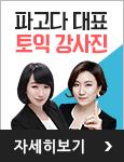 스타토익(강남)