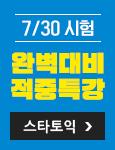 7/30 완벽대비 적중특강_스타토익
