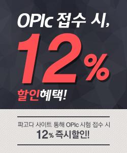 Opic 접수시 10% 할인 혜택
