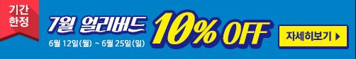 7월 얼리버드 10% off
