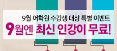 최신인강이 무료!