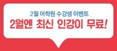 2월 최신인강이 무료!