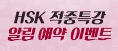[HSK합격통] 적중특강 알림 신청 이벤트