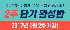 2017년 1월 2차 개강