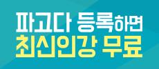 3월 최신인강이 무료!