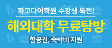 해외대학 무료탐방 (KU Open House) 1탄