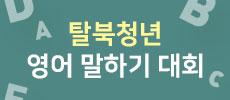 탈북청년 영어 말하기 대회
